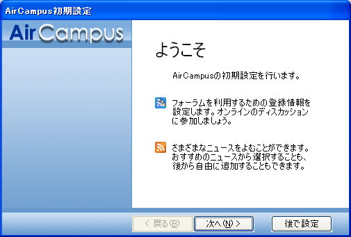 Air_Campus_05.png
