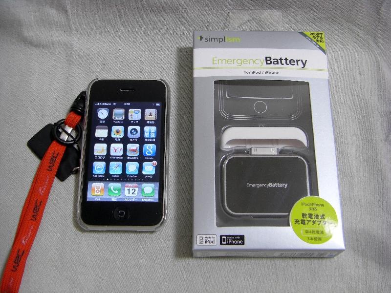 E-Battery_001.jpg