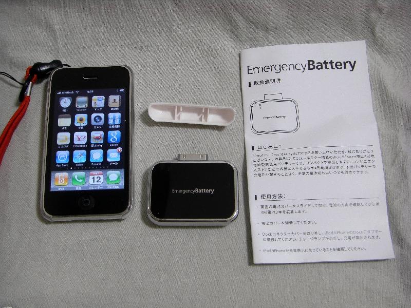 E-Battery_004.jpg
