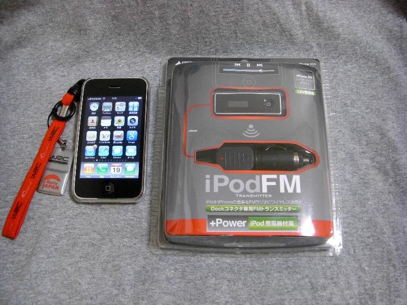 GH_iPod-FM_001.jpg
