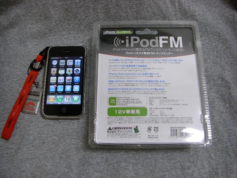 GH_iPod-FM_002.jpg