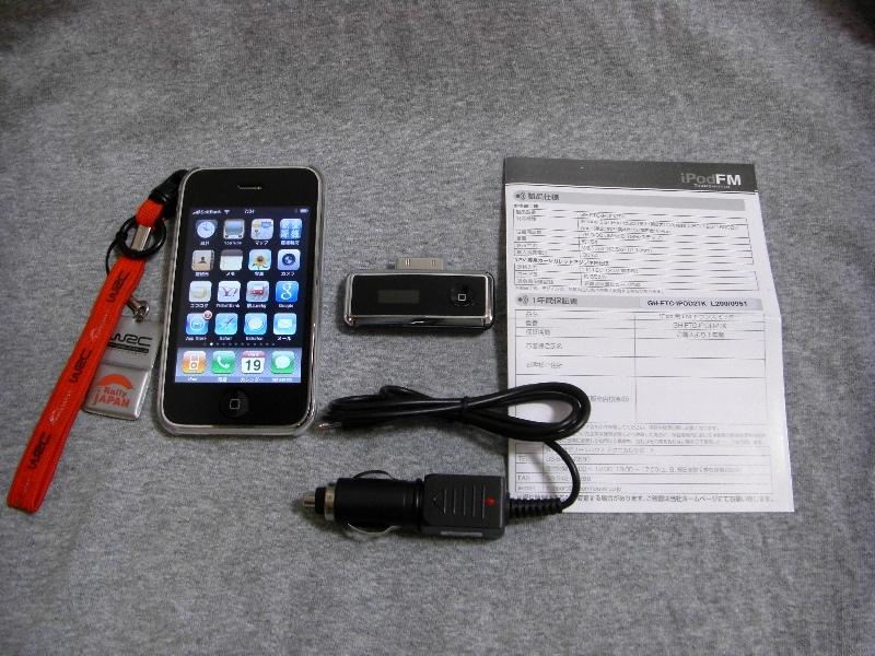 GH_iPod-FM_004.jpg