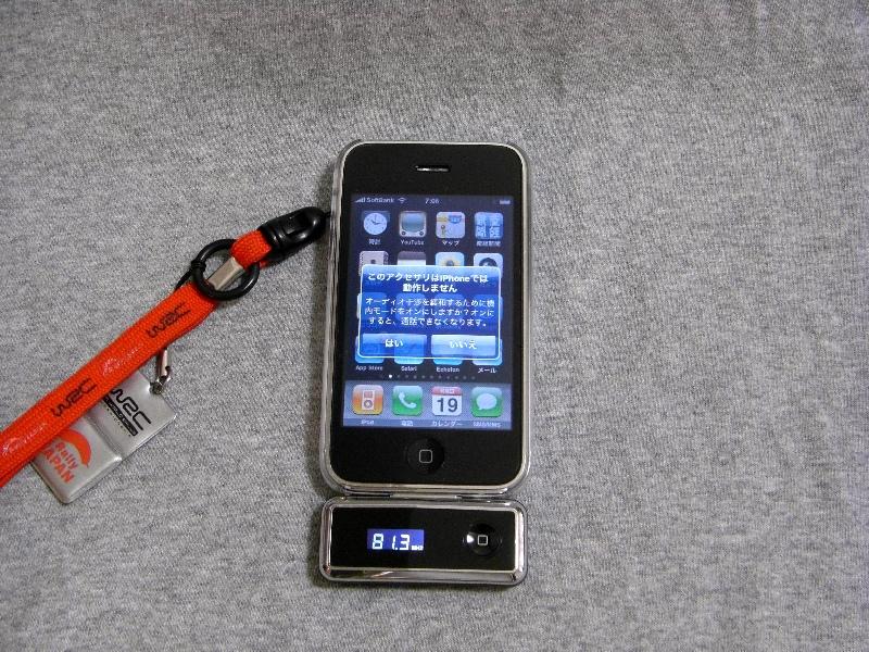 GH_iPod-FM_005.jpg
