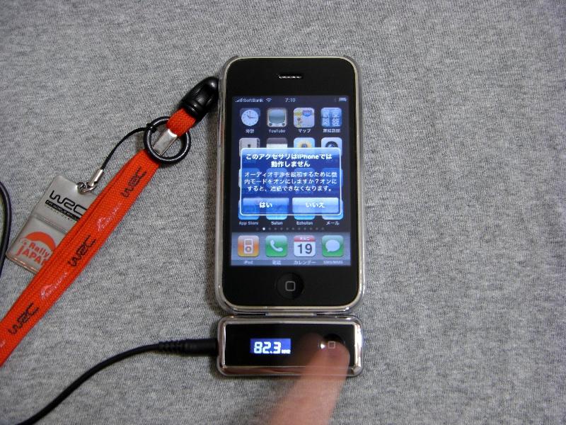 GH_iPod-FM_011.jpg