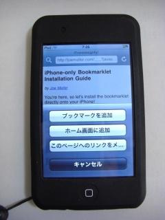 Itransmogrify_02add_bookmark