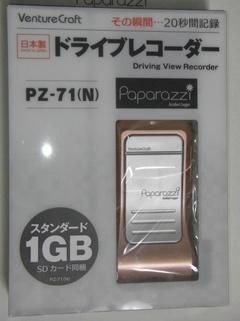Paparazzi_01_pacage