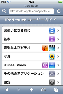 Ipod_touch_025