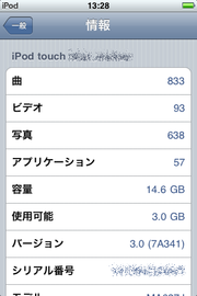 Iphone3_21