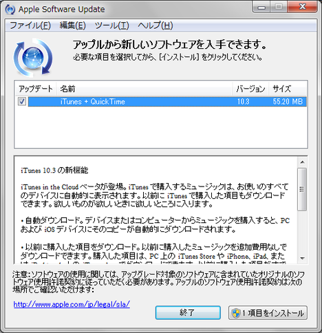 Itunes_103_apple_software_update