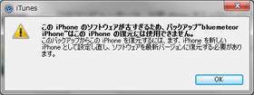 Iphone_restore_01
