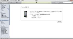 Iphone_restore_02