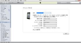 Iphone_restore_03