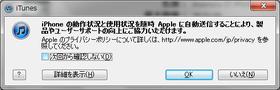 Iphone_restore_04