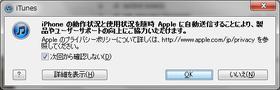 Iphone_restore_07