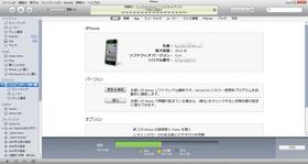 Iphone_restore_08