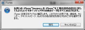 Iphone_restore_09