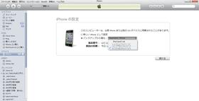 Iphone_restore_10_2