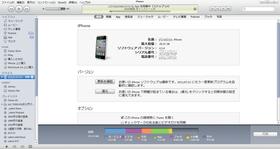 Iphone_restore_14