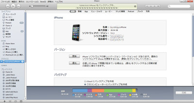 Iphone_3gs_bk_itunes