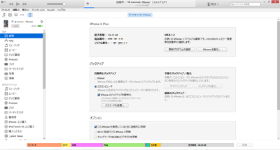 Itunes_iphone6