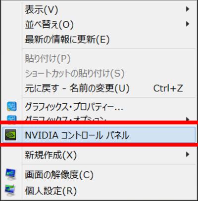 Nvidia_control_2