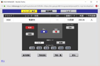 Diga_remote