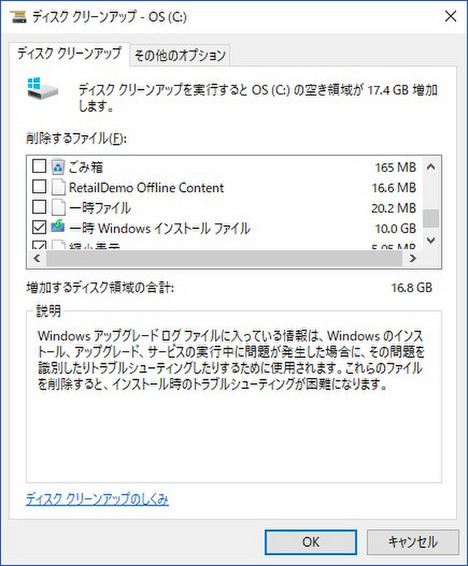 Disk_cleanup_2