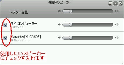 AirPlay-iTunes06.png