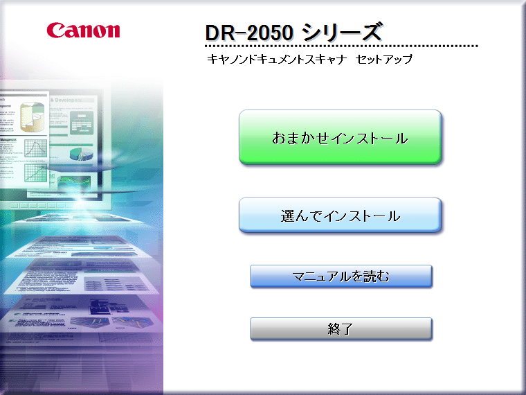 DR-2050C2_SoftWare_01.png