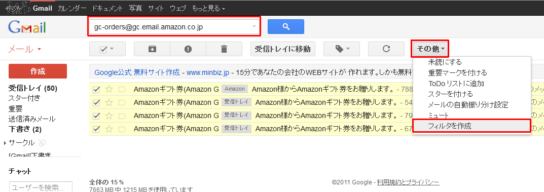 Gmail-amazon01.png