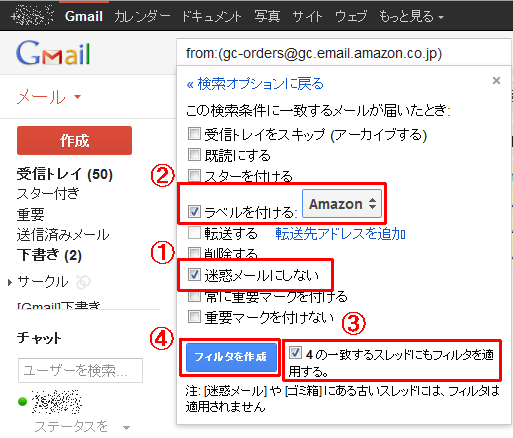 Gmail-amazon03.png