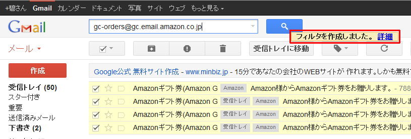 Gmail-amazon04.png