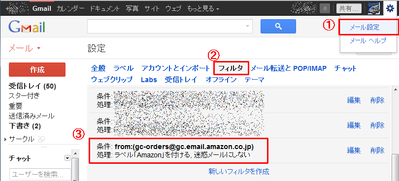 Gmail-amazon05.png