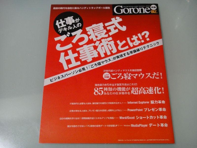 Gorone_005.jpg