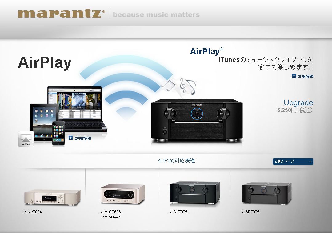 Marantz_AirPlay_203.png