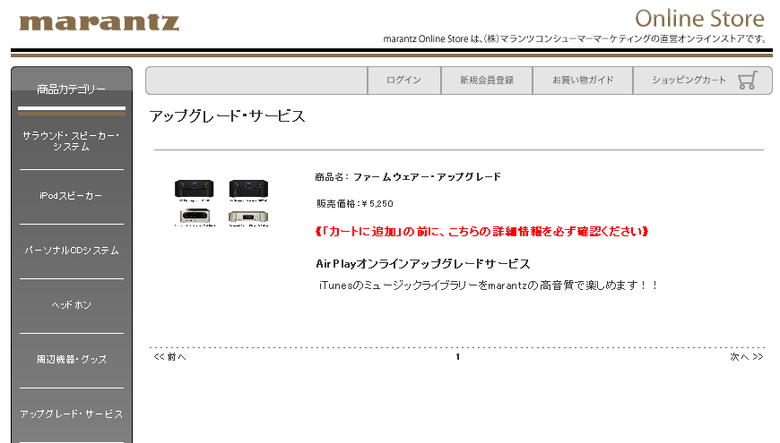 Marantz_AirPlay_205.png