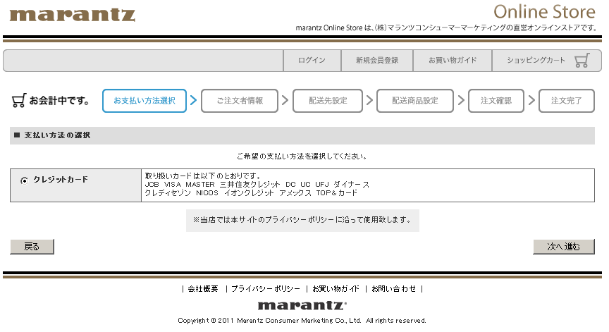Marantz_AirPlay_207.png