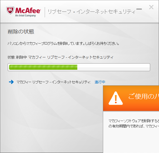 Mcafee02.PNG