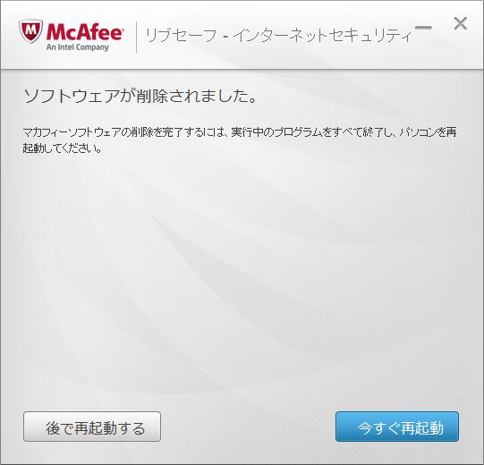 Mcafee04.PNG
