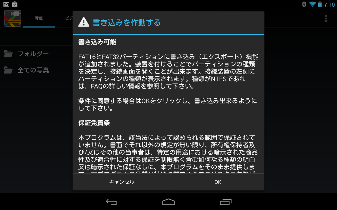 Screenshot_2013-08-27-07-10-22.png