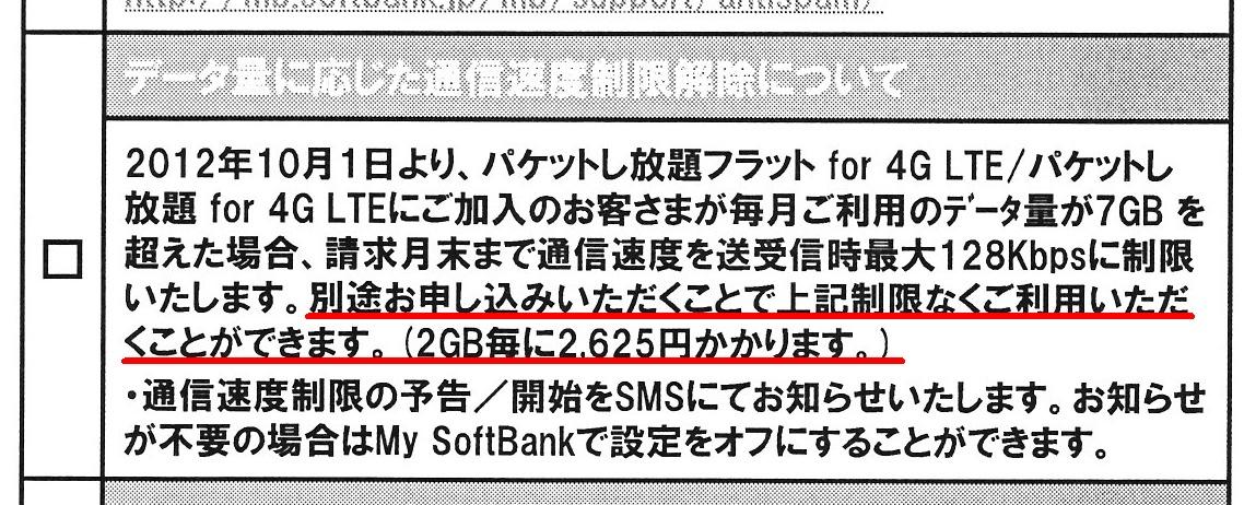 SoftBank4GLTE.jpg