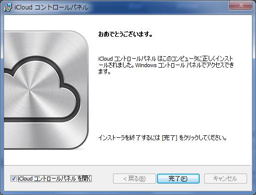 iCloud_win_01.png