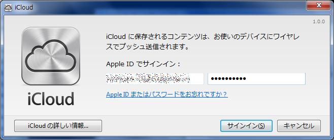 iCloud_win_02.png