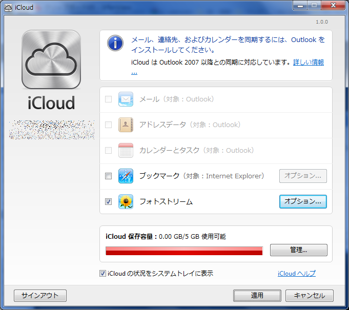 iCloud_win_03.png