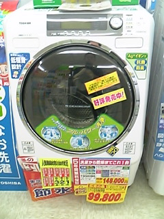 洗濯機買いました