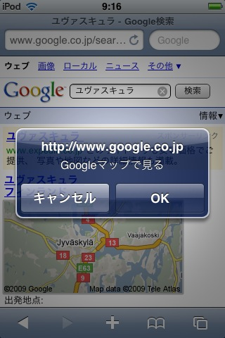 【iPod】Safariとgoogle mapアプリ