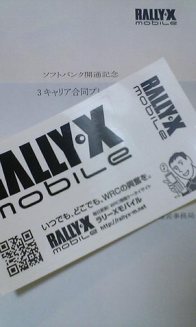 [WRC]Rally-Xモバイル ステッカー