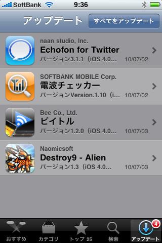 【AppStore】今日のiOS4対応情報