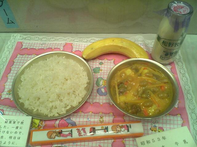 【ご飯】 昭和56年当時の給食