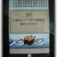 【905SH】寿司カスタモ